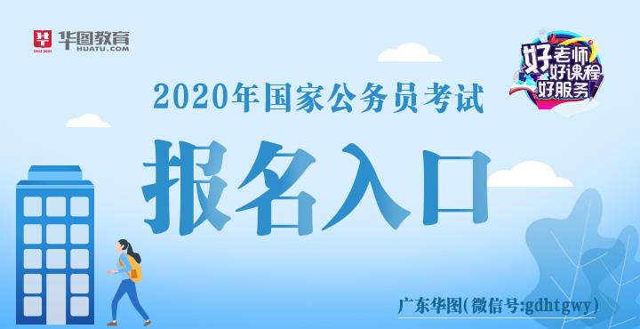 2020年国家公务员考试报名入口