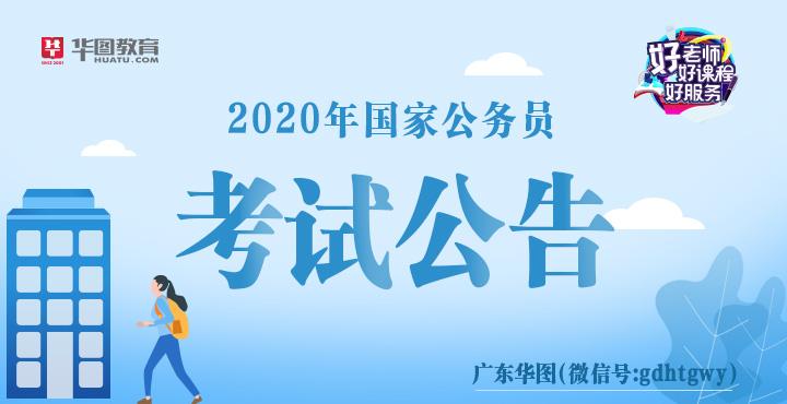 2020年國家公務員考試公告_2020國考公告