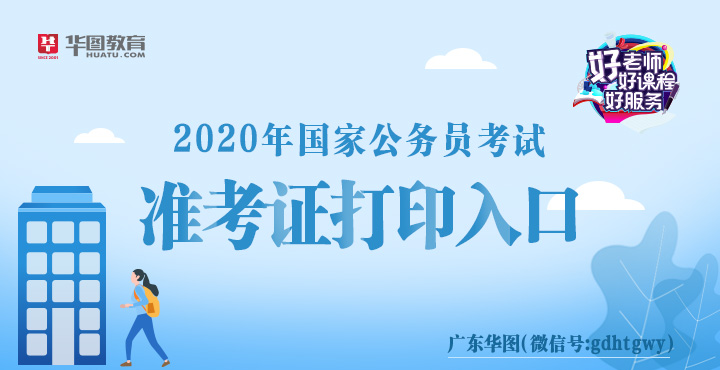 2020年國家公務員考試準考證打印入口