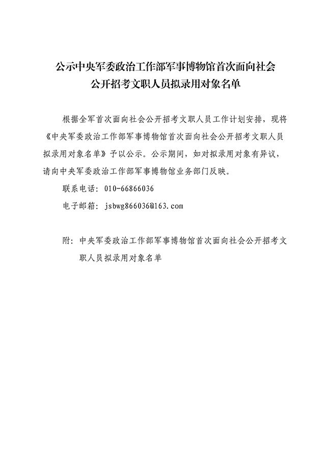 中央军委政治工作部拟录用公示