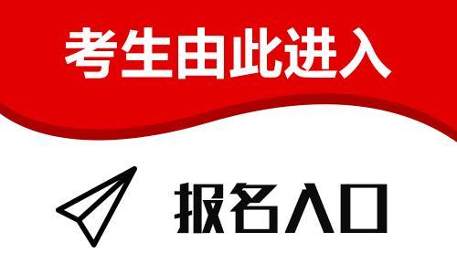 2019年广州市越秀区公开招聘教职员网上报名入口