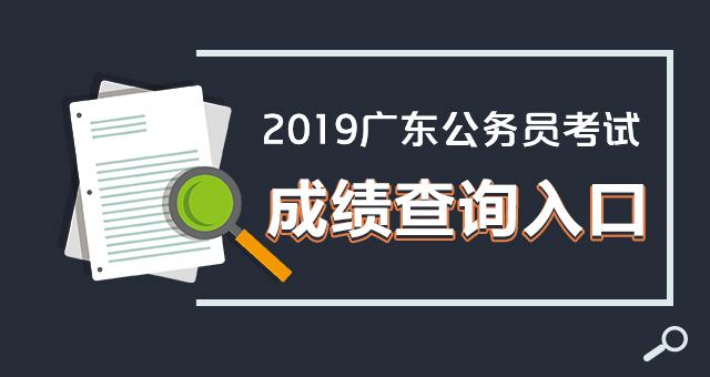 广东省公务员考试录用管理系统(考生报名)