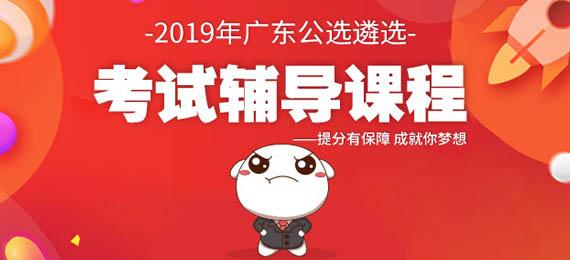 廣東公選遴選考試輔導課程