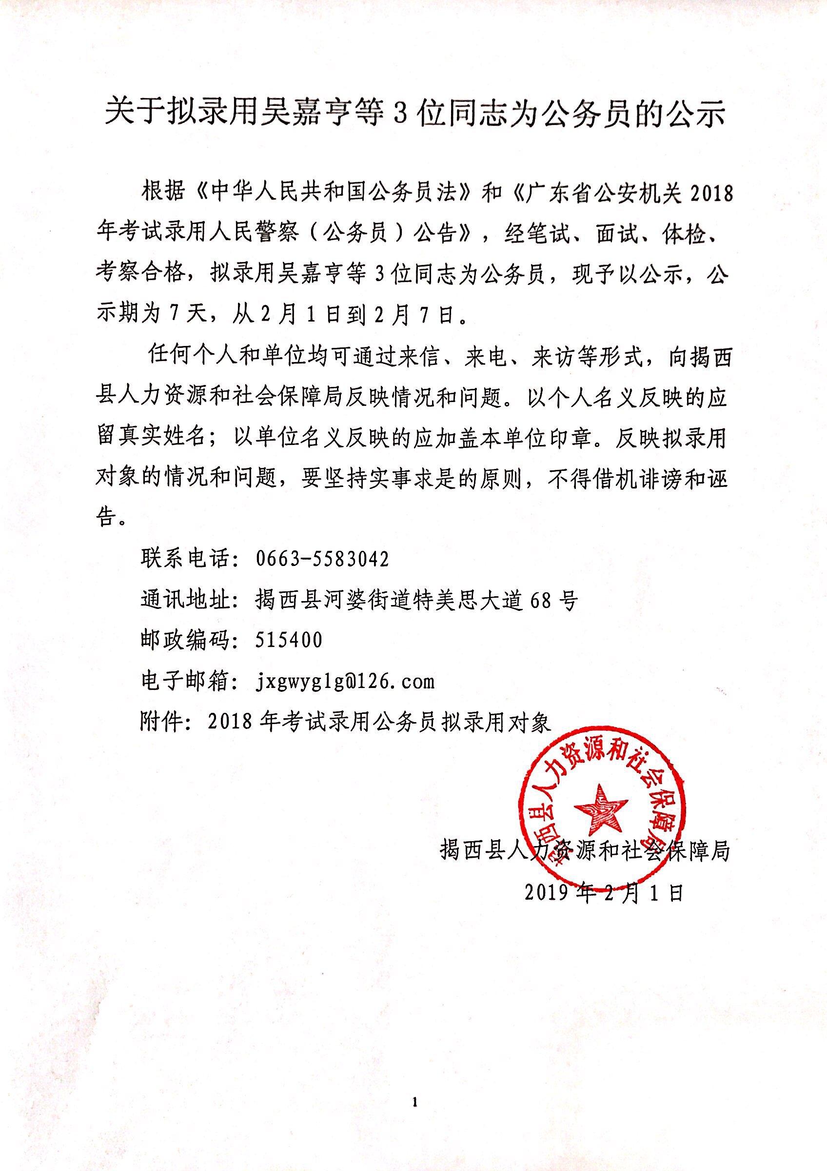 揭阳揭西县考试录用公务员