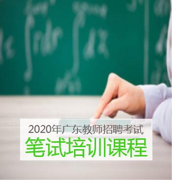 廣東教師招聘