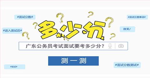 2019广东公务员考试面试测分入口