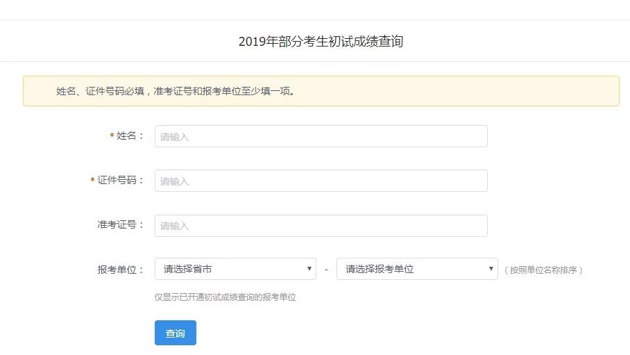 2019考研成绩查询入口:中国研究生招生信息网