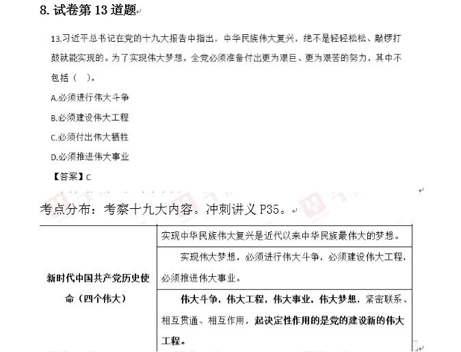 深圳公务员考试公共基础题目