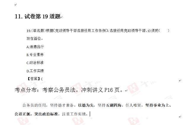 2019深圳公务员华图命中题目