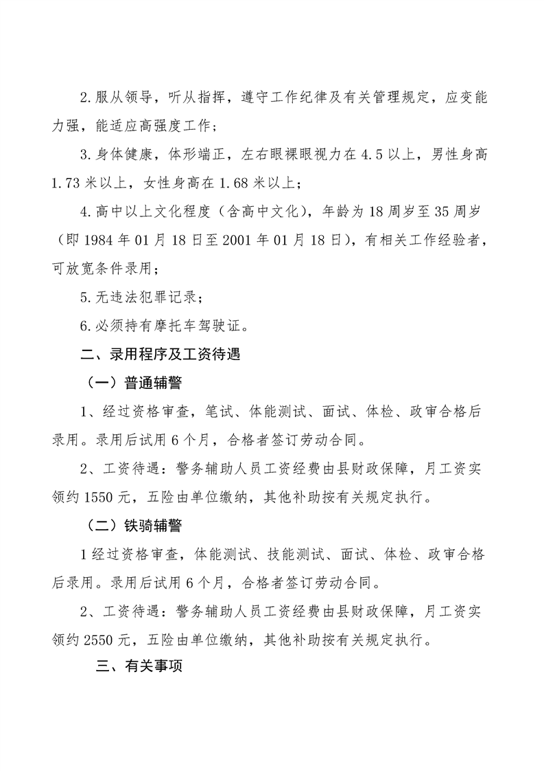 梅州五华县辅警招聘