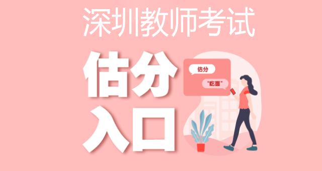 深圳教師在線估分