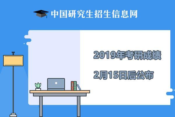 2019考研成绩查询入口£º中国研究生招生信息网