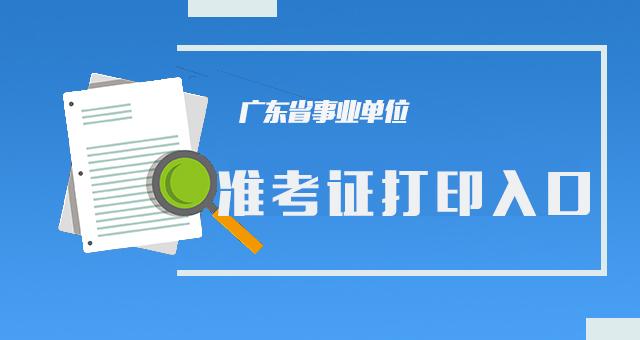 2019年广州市残疾人联合会招聘准考证打印入口