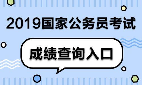 2019年国家公务员局:北京东城区国家公务员成绩查询官网
