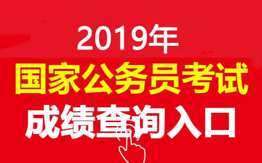 2019国家公务员考试成绩查询入口