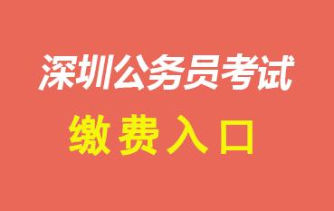 深圳公務員考試繳費入口
