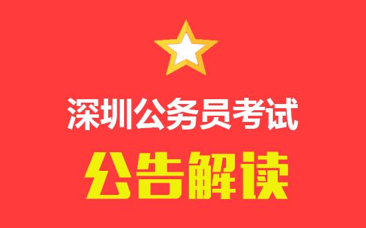 深圳公务员考试公告解读