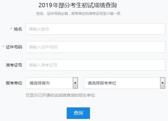 全国各省份2019考研成绩查询入口:中国研究生招生信息网官网