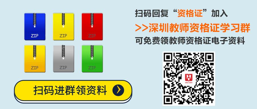 深圳教师资格证资料