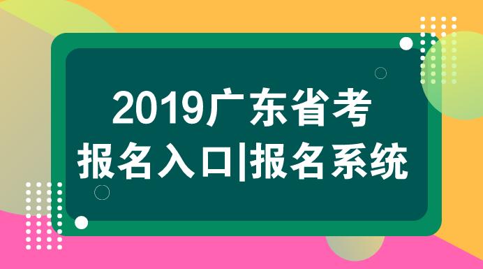 2019广东公务员考生报名入口