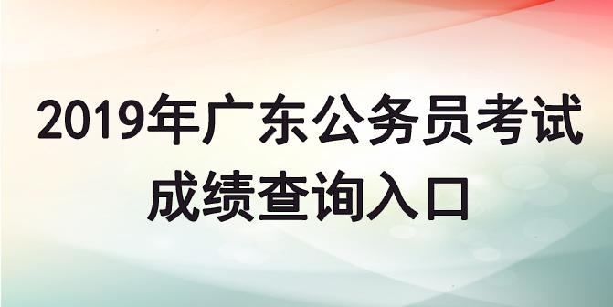2019年广东公务员成绩查询入口