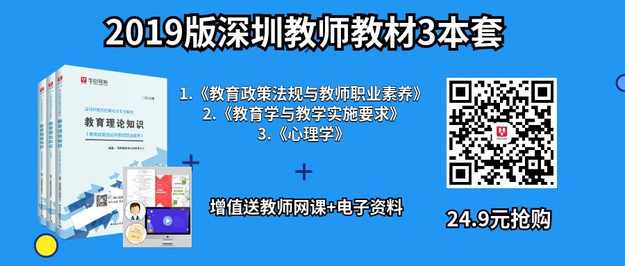2019深圳教师图书