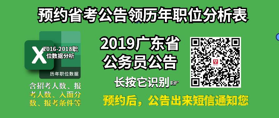 2019省考职位表