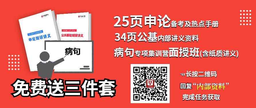 2019深圳公务员备考资料