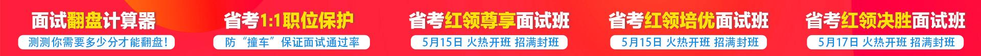2019廣東公務員面試課程