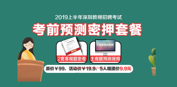 2019深圳教師考試密卷