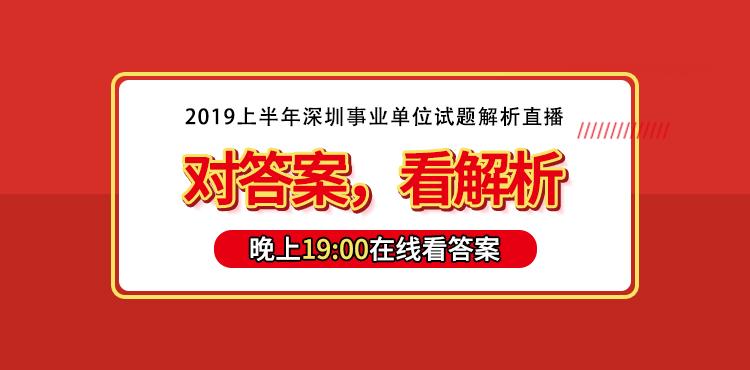 uu快3,2019上半年深圳事业单位试题解析直播