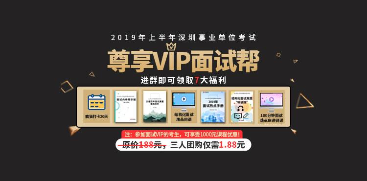 2019深圳事業單位面試禮包