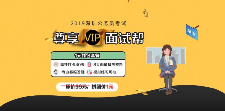 2019深圳市考面试礼包