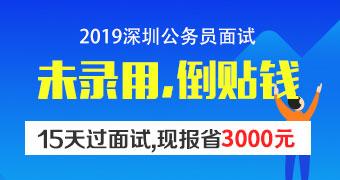 深圳市考面试班