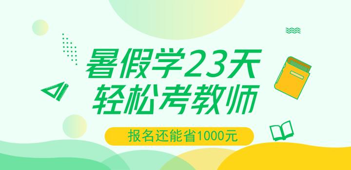 2019上半年深圳教師暑假班