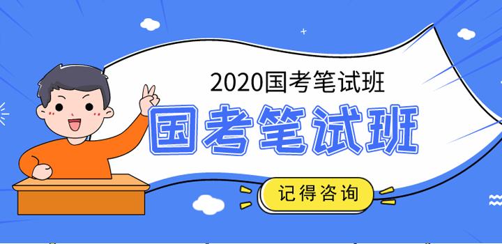 2020年國家公務員考試培訓班