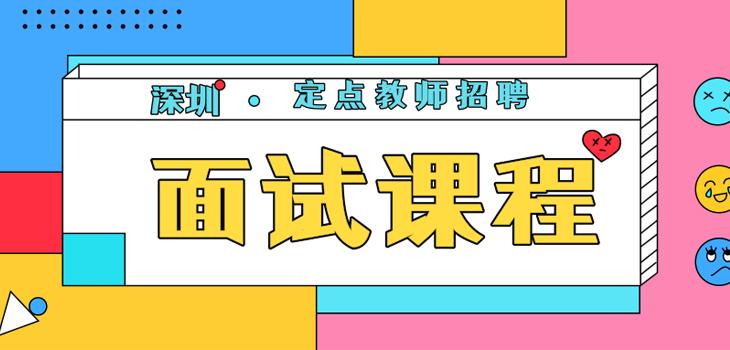 2019深圳定點教師課程