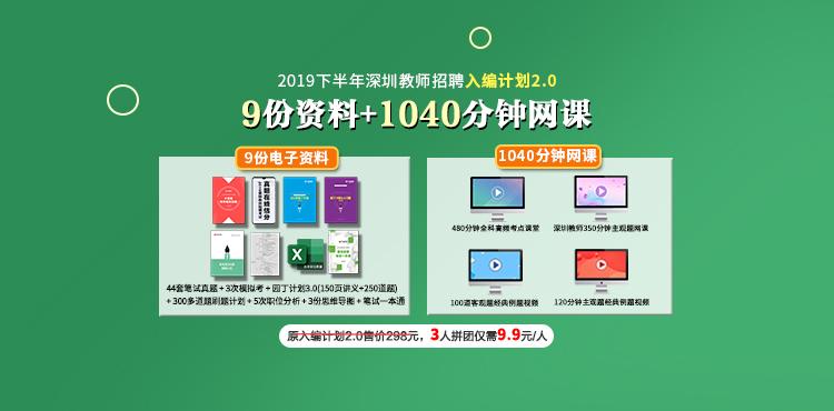 2019深圳教师入编计划