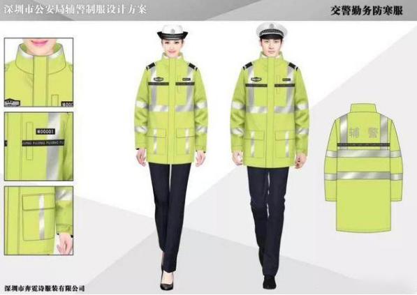 深圳輔警制服