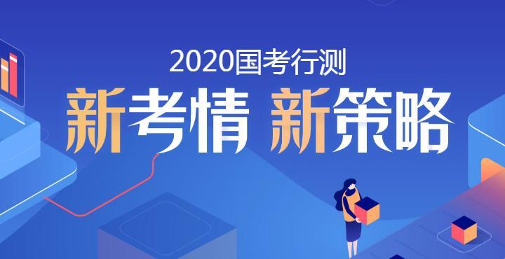 2020国考行测新策略