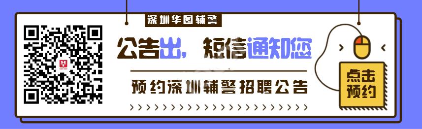 2019深圳第五批辅警考试预约