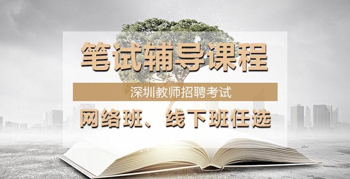 2019深圳教师笔试课程
