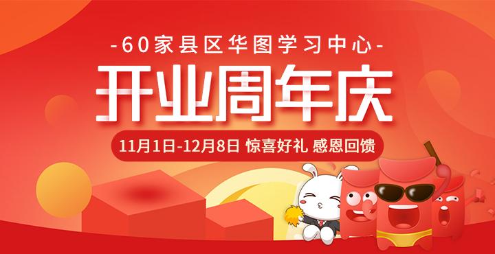 2019华图开业周年庆