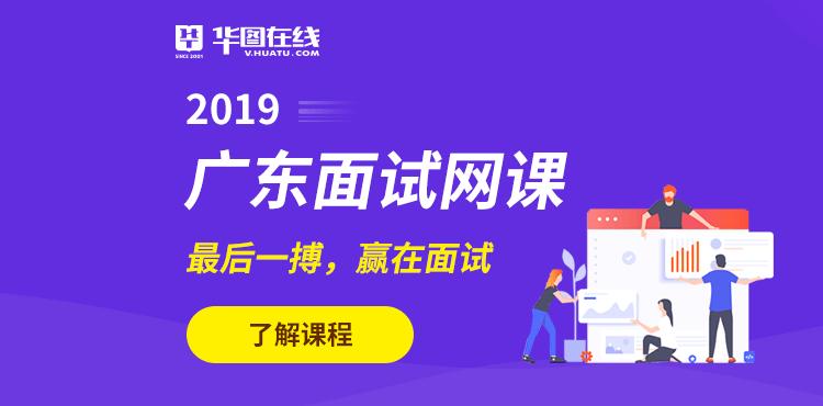 2019省考面试礼包