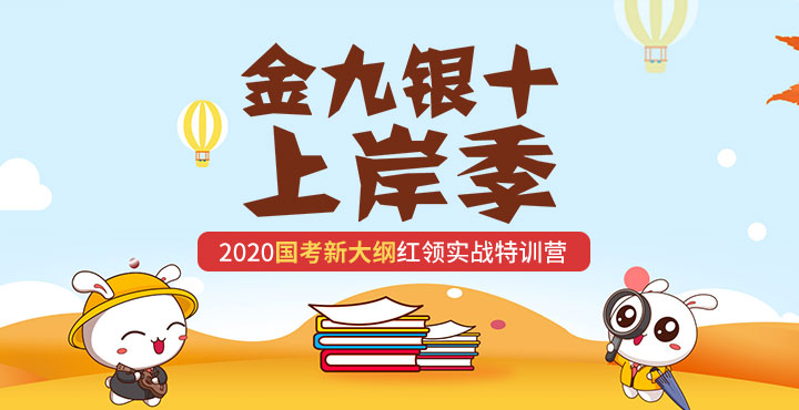 2020國考體驗課