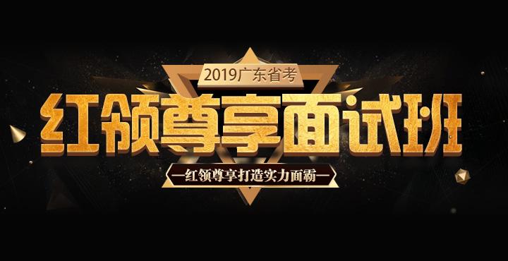 2019年广东省考红领尊享面试班
