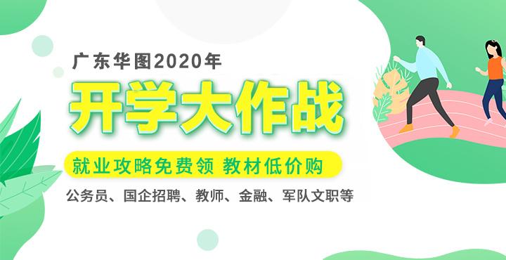 广东华图开学活动