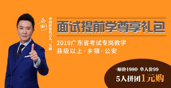 广东省betway必威体育必威体育 betwayapp面试一元礼包。