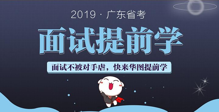 2019广东省考面授课