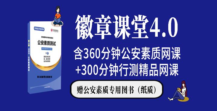 深圳辅警徽章课堂4.0